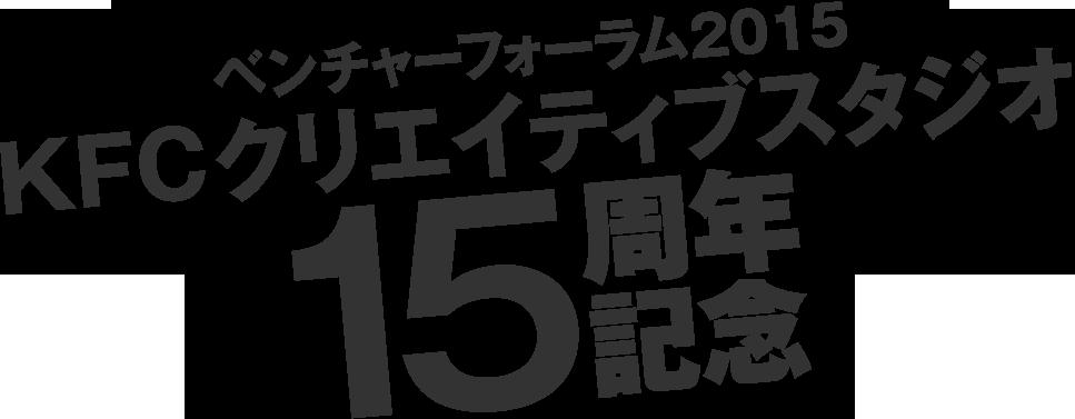 ベンチャーフォーラム2015 KFCクリエイティブスタジオ15周年記念