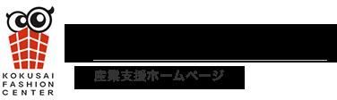 国際ファッションセンター株式会社