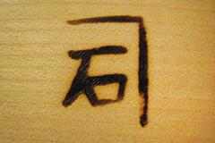 石嶋設計室ロゴ