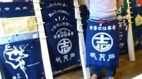 日本で唯一の前掛け専門店エニシング