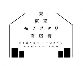 東トーキョーモノヅクリ商店街ロゴ