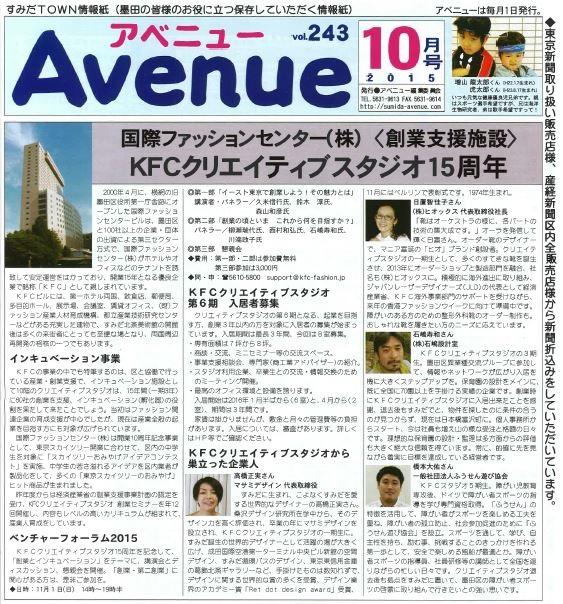 Avenue記事